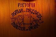 Ресторан «Маша и медведь»