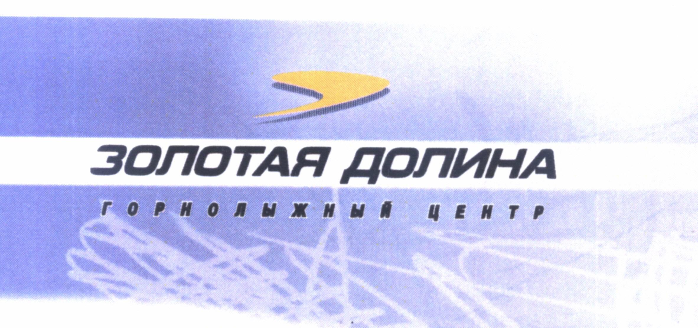 Суонтака (горнолыжный центр